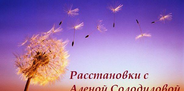 Расстановки с Алёной Солодиловой